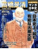 週刊マンガ日本史 改訂版 2016年 12/25号 [雑誌]