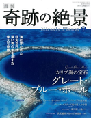 週刊奇跡の絶景 Miracle Planet 2016年 12/27号 [雑誌]