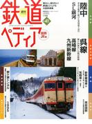 週刊 鉄道ぺディア 2016年 12/20号 [雑誌]
