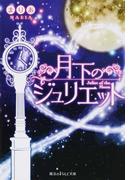 月下のジュリエット (魔法のiらんど文庫)(魔法のiらんど文庫)