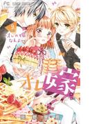 オレ嫁。〜オレの嫁になれよ〜 9 (Sho‐Comiフラワーコミックス)