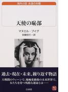 天使の恥部 (白水Uブックス 海外小説永遠の本棚)(白水Uブックス)