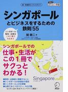 シンガポールとビジネスをするための鉄則55 (アルクはたらく×英語 国・地域別ビジネスガイド)