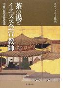 茶の湯とイエズス会宣教師 中世の異文化交流