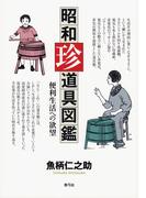 昭和珍道具図鑑 便利生活への欲望