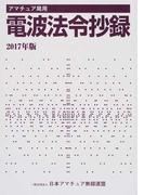 アマチュア局用電波法令抄録 2017年版