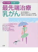 最先端治療乳がん (国がん中央病院がん攻略シリーズ)
