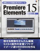 お気に入りVIDEOをプロデュースPremiere Elements 15 Windows版 (SCC Books)