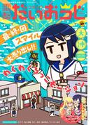 コミック電撃だいおうじ VOL.39(コミック電撃だいおうじ)
