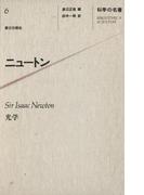 科学の名著〈6〉 ニュートン