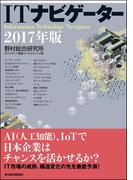 ITナビゲーター2017年版
