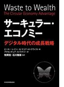 サーキュラー・エコノミー--デジタル時代の成長戦略