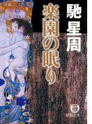 楽園の眠り(徳間文庫)