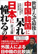 世界はなぜ最後には中国・韓国に呆れ日本に憧れるのか 二〇〇〇年前から外国人が見て驚いた日中韓の違い