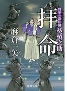 将軍の影法師 葵慎之助 拝命(徳間文庫)