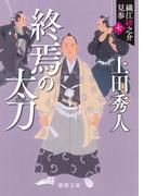 織江緋之介見参 七 終焉の太刀 〈新装版〉(徳間文庫)