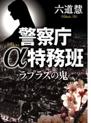 警察庁α特務班 ラプラスの鬼(徳間文庫)