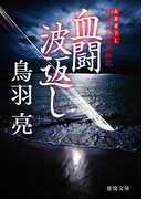 極楽安兵衛剣酔記 血闘 波返し(徳間文庫)
