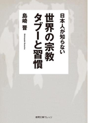 日本人が知らない 世界の宗教 タブーと習慣(徳間文庫カレッジ)