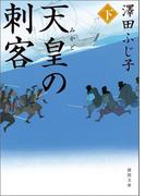 天皇の刺客 下(徳間文庫)