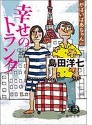 がばいばあちゃんの 幸せのトランク(徳間文庫)