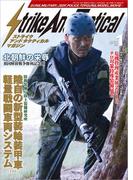Strike And Tactical (ストライクアンドタクティカルマガジン) 2017年 1月号