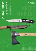 アウトドア刃物マニュアル