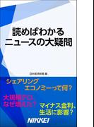 読めばわかる ニュースの大疑問(日経e新書)