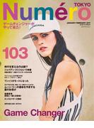 Numero Tokyo 17年1月・2月号