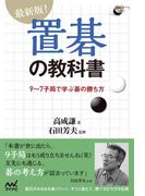 最新版!置碁の教科書 9~7子局で学ぶ碁の勝ち方(囲碁人ブックス)