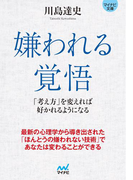 マイナビ文庫 嫌われる覚悟(マイナビ文庫)