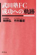武田塾FC 成功への軌跡(幻冬舎plus+)