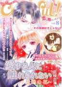 Colorful! vol.8(Colorful!)