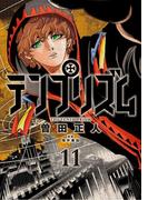 テンプリズム 11【電子特典付き】
