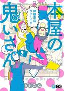 本屋の鬼いさん2(B'sLOG COMICS)