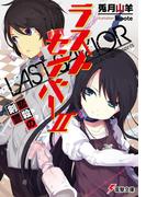 ラストセイバーII 恋殺の剣誓(電撃文庫)