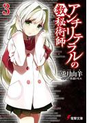 アンチリテラルの数秘術師3(電撃文庫)