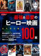 シネマニア100 最強&最愛のヒーロー映画100本(エンターブレインムック)