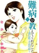 難病が教えてくれたこと11~遺伝性・不治の病~(家庭サスペンス)