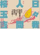 日々我人間(文春e-book)
