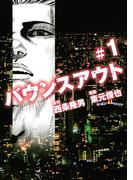 【期間限定 無料】バウンスアウト(1)