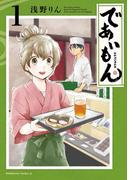 であいもん(1)(角川コミックス・エース)