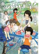 東京のらぼう!(1)(角川コミックス・エース)