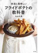 本当に美味しいフライドポテトの教科書(角川書店単行本)