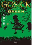 GOSICK GREEN(角川書店単行本)