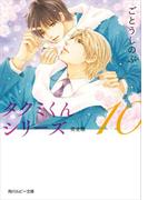 タクミくんシリーズ 完全版10(角川ルビー文庫)