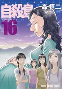 自殺島(16)(ヤングアニマル)