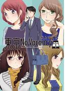 東京No Vacancy(1)