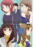 【期間限定価格】東京No Vacancy(1)(楽園)