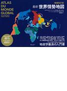 【期間限定価格】増補改訂版 最新 世界情勢地図